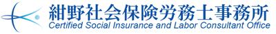 紺野社会保険労務士事務所